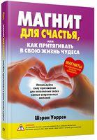 Магнит для счастья, или Как притягивать в свою жизнь чудеса (+ 2 магнита из редкоземельных металлов)