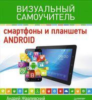 Смартфоны и планшеты Android. Визуальный самоучитель