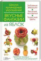 Вкусные фантазии из яблок
