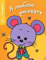 Мышонок. Раскраска