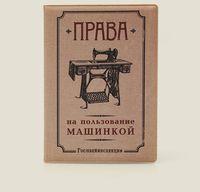 """Обложка для автодокументов """"Машинка"""" (пластик)"""