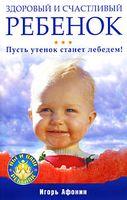 Здоровый и счастливый ребенок. Пусть утенок станет лебедем!
