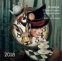 """Календарь настенный """"Алиса. Страна чудес и Зазеркалье"""" (2018)"""