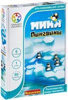 Мини-пингвины