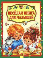 Веселая книга для малышей