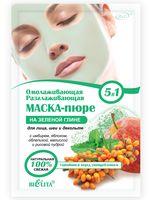 """Маска-пюре для лица, шеи, декольте """"На зелёной глине"""" (20 г)"""