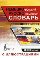 Немецко-русский русско-немецкий словарь с иллюстрациями для школьников