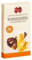 "Шоколад горький ""Коммунарка"" (200 г; апельсин)"