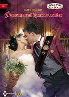 Фиктивный брак по любви