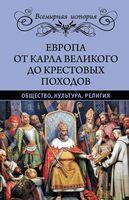 Европа от Карла Великого до Крестовых походов