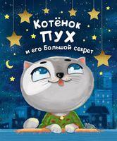 Котёнок Пух и его Большой секрет