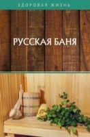 Русская баня (м)