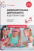 Изобразительная деятельность в детском саду. 6-7 лет. Конспекты занятий