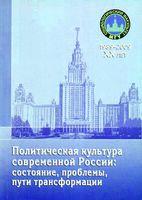 Политическая культура современной России. Состояние, проблемы, пути трансформации
