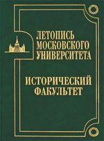 Летопись Московского университета. Исторический факультет