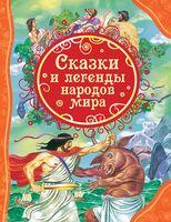 Сказки и легенды народов мира