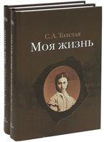 Моя жизнь (комплект из двух книг)