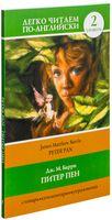 Peter Pan. Уровень 2