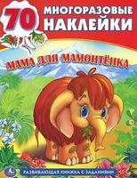 Мама для Мамонтенка. Развивающая книжка с заданиями