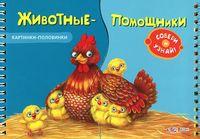 Животные-помощники. Книжка-игрушка