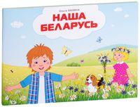 Наша Беларусь