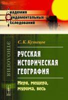Русская историческая география. Меря, мещера, мурома, весь
