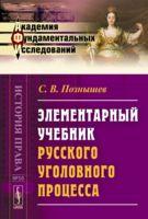 Элементарный учебник русского уголовного процесса (м)