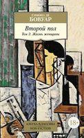 Второй пол. Жизнь женщины. В 2-х томах. Том 2 (м)
