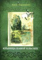 Крыніца паноў Ельскіх