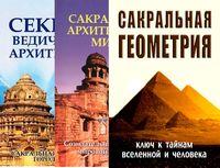Секреты древней геометрии и архитектуры (комплект из 3-х книг)