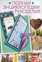 Полная энциклопедия рукоделия