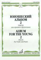 Юношеский альбом 2. Пьесы для скрипки и фортепиано
