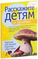 Расскажите детям о грибах (набор карточек)