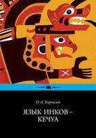 Runa simi - язык инков