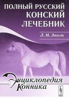 Полный русский конский лечебник