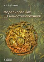 Моделирование 3D наносхемотехники