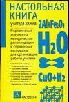 Настольная книга учителя химии