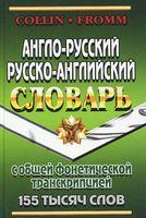 Англо-русский, русско-английский словарь с общей фонетической транскрипцией (155 тысяч слов)