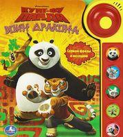 Кунг-фу панда. Воин дракона. Книжка-игрушка (5 звуковых кнопок со звонком)