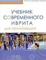 Учебник современного иврита для начинающих (+ CD)