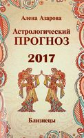 Близнецы. Астрологический прогноз 2017