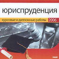 Курсовые и дипломные работы 2006. Юриспруденция