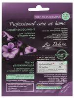 """Скраб-маска для лица """"Professional Care At Home. Увлажняющая"""" (12 г)"""