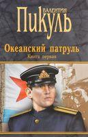 Океанский патруль. Книга 1