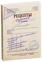 """Ежедневник """"Рецепты счастья"""" (А5)"""