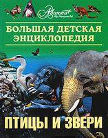 Большая детская энциклопедия. Дополнительный том. Птицы и звери
