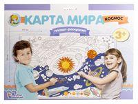 """Набор для рисования """"Карта мира. Космос"""""""