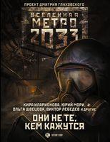 Метро 2033. Они не те, кем кажутся