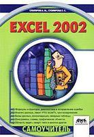 Excel 2002. Самоучитель