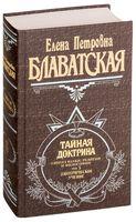 Тайная доктрина. Синтез науки, религии и философии. Том 3. Эзотерическое учение